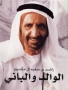 Father of Dubai (Arabic)