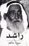 Rashid - Portrait of a Ruler (Arabic)