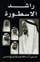Rashid's Legacy (Arabic)