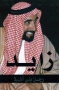 Zayed: A Man Who Built A Nation (Arabic)
